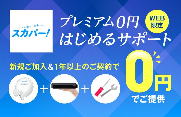[WEB限定] プレミアム0円 はじめるサポート 新規ご加入 & 1年以上のご契約で0円でご提供
