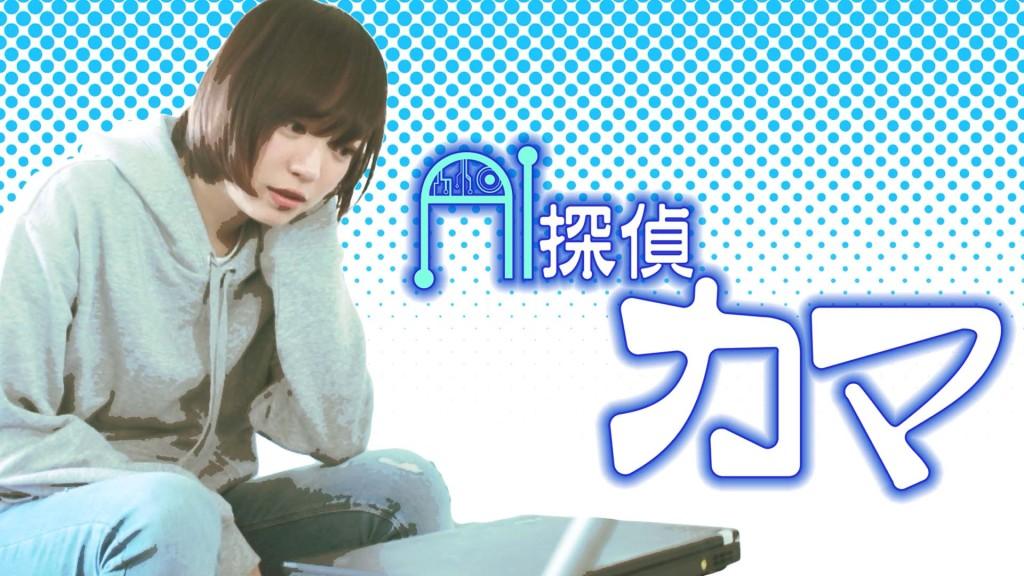 AI探偵カマ キービジュアル パターン5