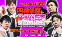 【キービジュアル】四神降臨2017クライマックスSP