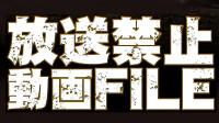 放送禁止検証動画FILM___