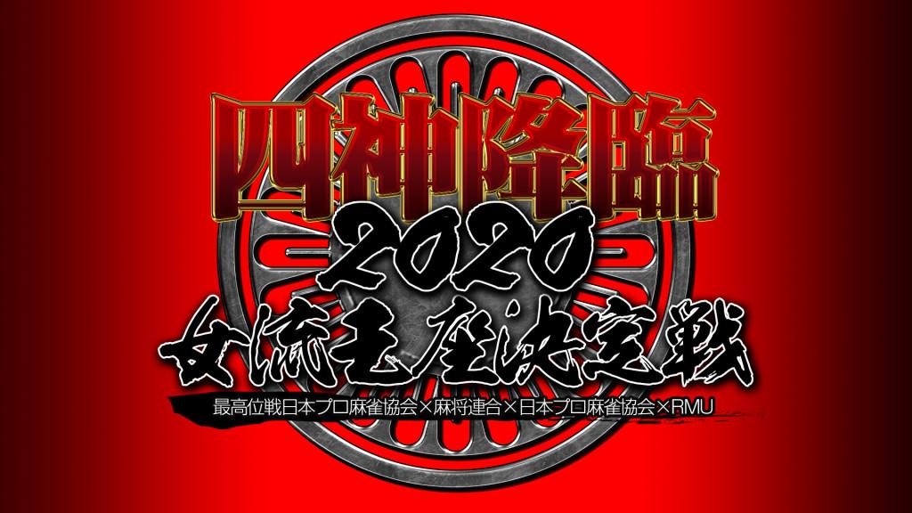 【蓋絵】四神降臨2020女流王座決定戦