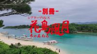 別冊花鳥風月キービジュアル