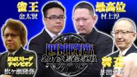 四神降臨2018王座決定戦
