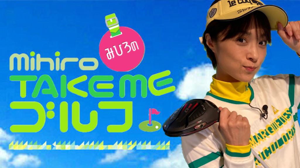 take me golf4のコピー